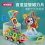 米米智玩 儿童磁力片玩具积木百变提拉磁性积木磁铁拼装建构片益智 玩具礼品 生日礼物