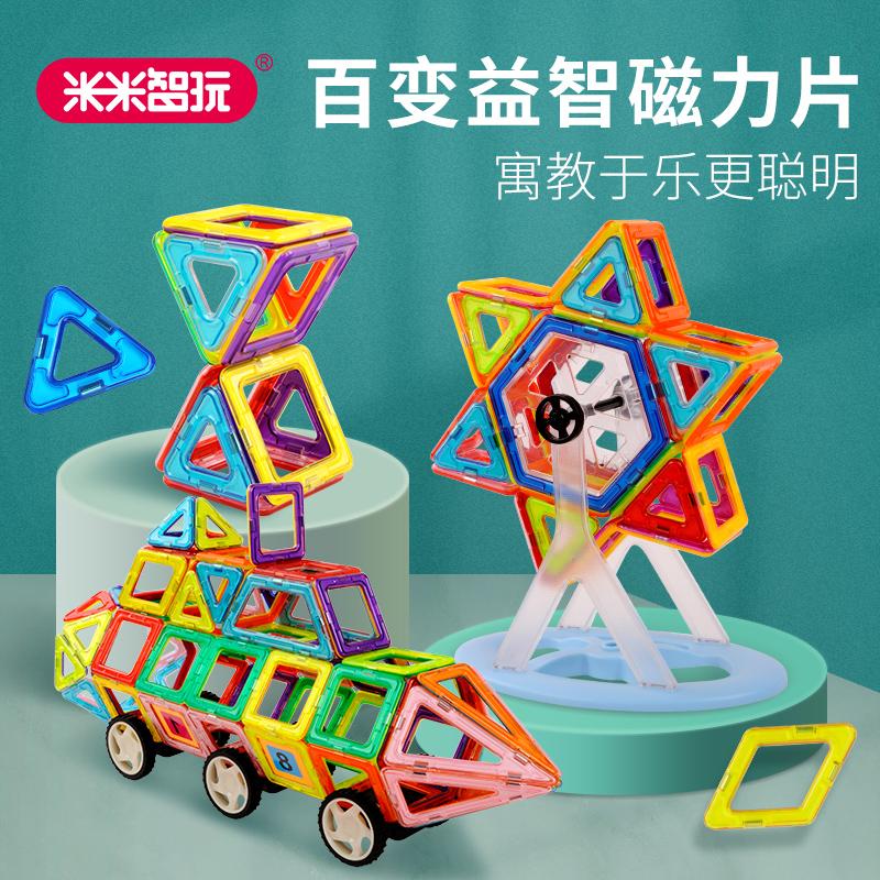 【两件五折】米米智玩磁力片积木百变提拉磁性积木磁铁拼装建构片益智儿童玩具益智玩具限时钜惠