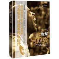 【正版包邮】我是马政委 (美)斯蒂芬・马布里,王猛 著 北京出版社 9787200093346