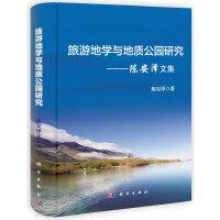 旅游地学与地质公园研究――陈安泽文集