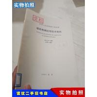 【二手9成新】中华人民共和国行业标准建筑玻璃应用技术规程JGJ113 2003J255 200