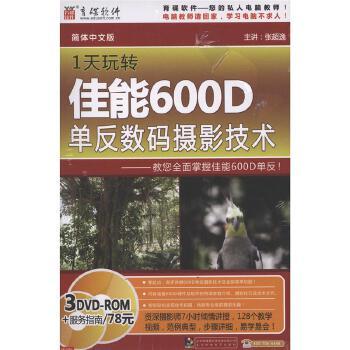 1天玩转-佳能600D-单反数码摄影技术(3DVD-ROM+服务指南)