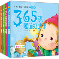 365夜故事 彩图注音版全套4册 儿童故事书0-3-6岁早教启蒙幼儿园睡前故事 适合宝宝1-2-4-8周岁童话带拼音的图书 婴儿幼儿绘本读物