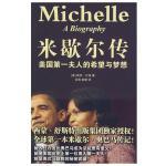 米歇尔传:美国*的希望与梦想
