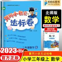 黄冈小状元达标卷三年级上册数学北师大版同步试卷