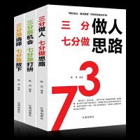 【亏本走量】三分靠机会七分靠打拼+三分靠选择七分靠放下+三分做人七分做思路 为人处世自我实现人生智慧处世哲学成功励志修养经典书籍