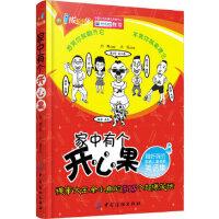 家中有个开心果(超好玩的家庭儿童情景笑话集) 白隼 中国纺织出版社