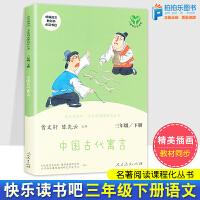中国古代寓言故事人民教育出版社快乐读书吧三年级下册人教版曹文轩陈先云著