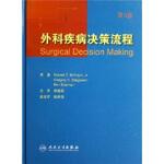 【新书店正版】外科疾病决策流程(第5版) 谢弗勒,许雪桂 人民卫生出版社