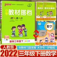 小学教材搭档三年级下册数学人教版 2020春新版