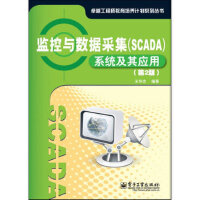 监控与数据采集(SCADA)系统及其应用(第2版),王华忠著,电子工业出版社9787121179716