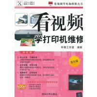 看视频学打印机维修(芯片级―全彩版)(看视频学电脑维修丛书)【正版书籍,达额立减】