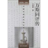 中国思想家评传丛书:万斯同评传【正版图书,放心选购】