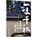 一味千秋:日本茶道的源�c流