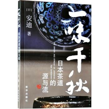 一味千秋:日本茶道的源与流 围绕禅茶一味,超越流派,站在艺术审美的角度,日籍华人艺术家安迪先生将在日本26年间的亲历、研究及思考,凝聚精魂妙笔独构的专著。