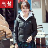 高梵修身韩版短款羽绒服女 2017新款纯色显瘦个性短款冬装外套女