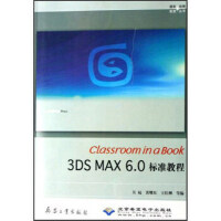 [二手旧书95成新] 3DS MAX6 0标准教程(附光盘)/图形动画教室丛书 9787801721914