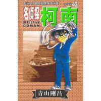 【二手8新正版】名侦探柯南第五辑-42 出版社:长春出版社 9787806646083 长春出版社