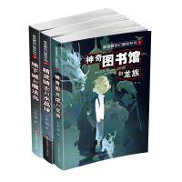 麦骑鲤奇幻大冒险系列(套装共3册)