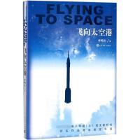 飞向太空港 人民文学出版社