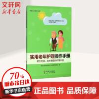 实用老年护理操作手册 海南省普亲老龄产业发展研究院 编