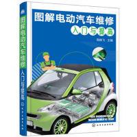 图解电动汽车维修入门与提高 周晓飞 主编 化学工业出版社 9787122314949