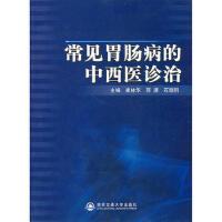 常见胃肠病的中西医诊治 崔林华,邢潇,石晓明 9787560536668
