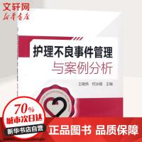 护理不良事件管理与案例分析 王晓伟,何冰娟 主编