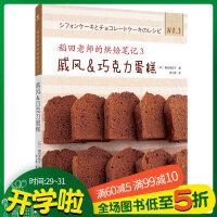 现货 稻田老师的烘焙笔记3:戚风&巧克力蛋糕 烤箱家用 烘焙食谱书 家庭烘焙书籍 烘焙书 蛋糕书 蛋糕书籍大全烘焙