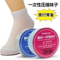 一次性袜子男女旅行户外运动袜旅游便携压缩袜子短袜中筒袜网眼袜