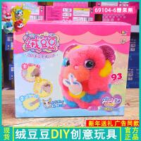 绒豆豆玩具儿童创意diy手工毛绒公仔抖音同款娃娃容萌宠女孩礼物