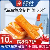 【良品铺子-鱼肉棒90g】蟹柳鱼排即食鱼零食海味小吃小包满减