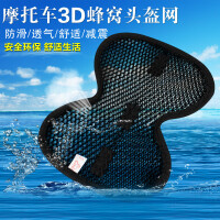 电动车摩托车配件3D头盔网垫隔热垫安全帽内衬防热透气缓冲保护垫