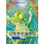 """非同寻常的青蛙――""""Highlights最棒的故事集""""之一"""