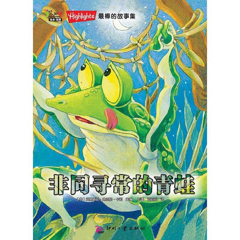 """非同寻常的青蛙——""""Highlights最棒的故事集""""之一"""
