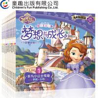 童趣 迪士尼小公主苏菲亚故事书儿童绘本 梦想与成长套装10册 儿童读物教辅绘画漫画连环画卡通公主3-6岁儿童图画故事书