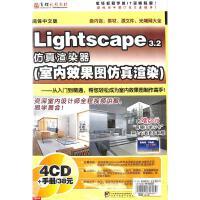 LIGHTSCAPE3.2仿真渲染器-室内设计效果图极度仿真渲染技术详解