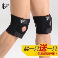专业运动登山跑步篮球护膝骑行户外透气男女健身弹簧护膝护具 黑色4弹簧升级款 买一只送一只