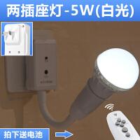 LED遥控插座灯插电带开关小夜灯墙壁灯宿舍卧室床头灯节能喂奶灯