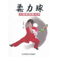 【正版二手8成新】 柔力球 太极套路教与学 全保民 北京体育大学出版社 9787811009866
