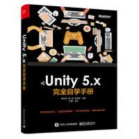 Unity5.x完全自学手册 unity5.x游戏程序设计从入门到精通 unity 3d网络游戏编程实例书籍 Unit