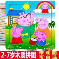 16片汪汪队小猪佩琪儿童拼图玩具益智宝宝纸积木质男女孩早教拼装
