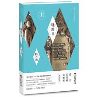 驰想日:《尤利西斯》地理阅读(毛边本)(陈丹燕旅行汇) 陈丹燕 浙江文艺出版社
