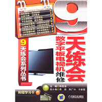 9天练会数字平板电视机维修 韩雪涛 机械工业出版社