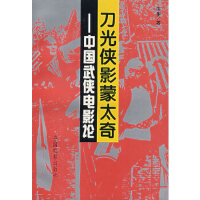 【新书店正版】刀光侠影蒙太奇:中国武侠电影论,,中国电影出版社9787106011680