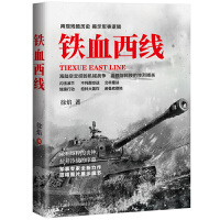 辽宁人民:铁血西线