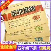 2019 全优考卷四年级语文数学英语下册3本套装 RJ人教版四年级下册语文数学英语 4年级下册语数英单元月考卷 期中期