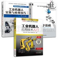 3本 工业机器人应用技术入门(FANUC)+实操与应用技巧(ABB)+机器人学基础 智能机器人技术开发 编程与控制原理