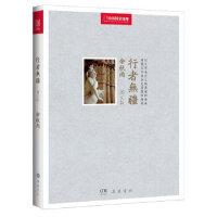 行者无疆(中国国家地理全新修订图文版) 余秋雨 岳麓出版社