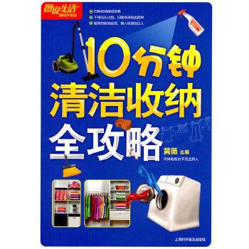 10分钟清洁收纳全攻略(pdf+txt+epub+azw3+mobi电子书在线阅读下载)